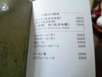 16-2-15 品ビア