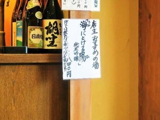 16-2-17 品酒あぷ