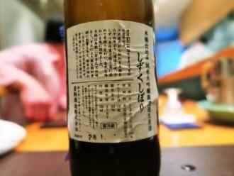 16-2-23 酒黒龍
