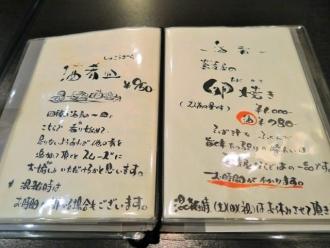 16-2-26 品酒肴皿