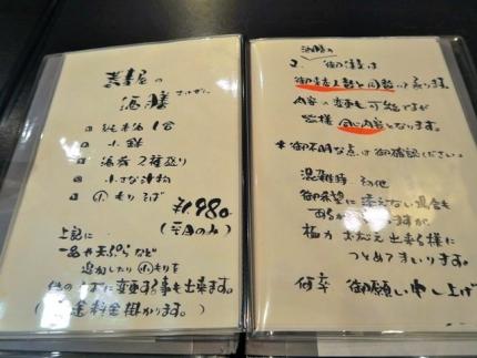 16-2-26 品蕎麦酒膳