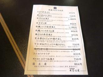 16-3-5 品きせつ