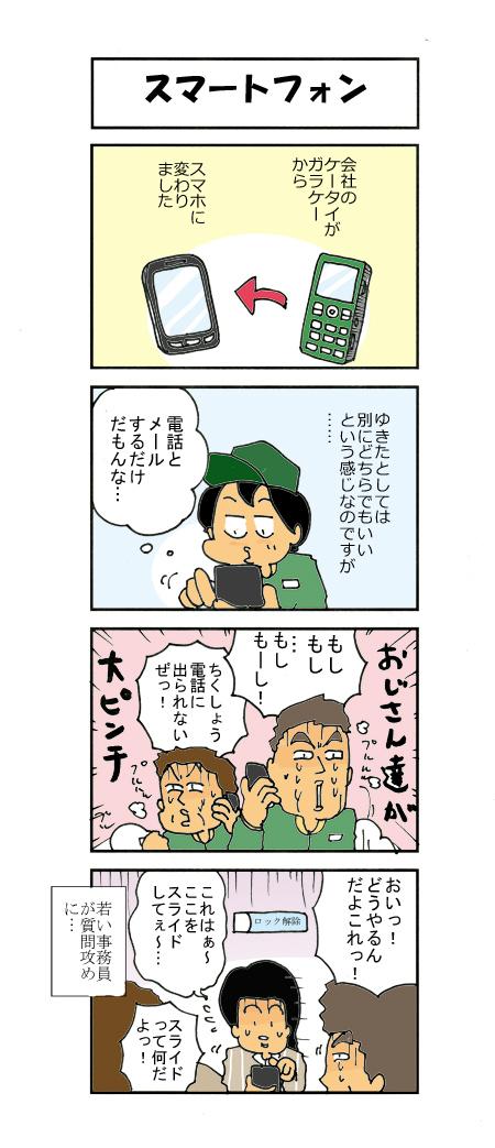 207smartphone.jpg