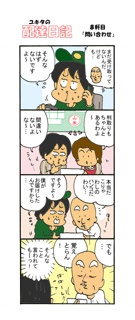 toiawase.jpg