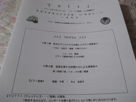 発表会・仮プログラム・表紙