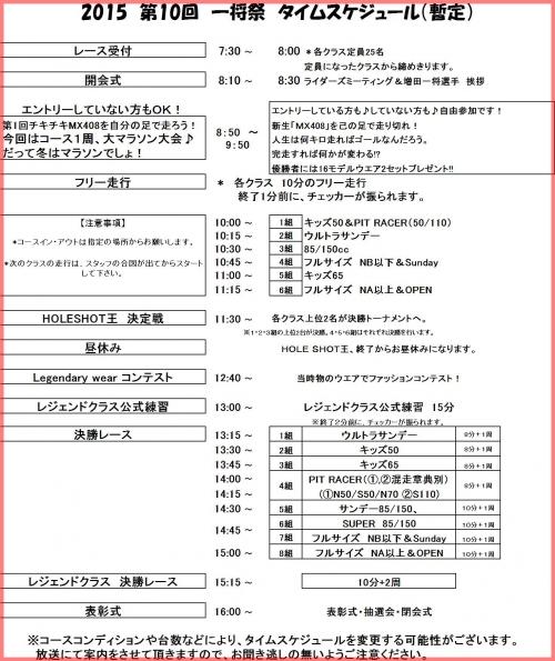 10th_KAZUMASA_Fes.jpg