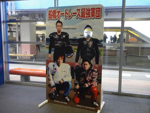 2001602Funabashi_Auto_Race-20.jpg