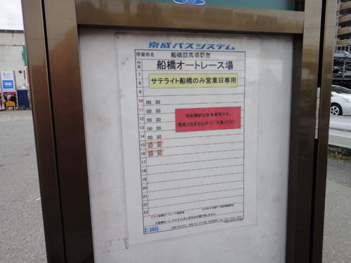 2001602Funabashi_Auto_Race-4.jpg
