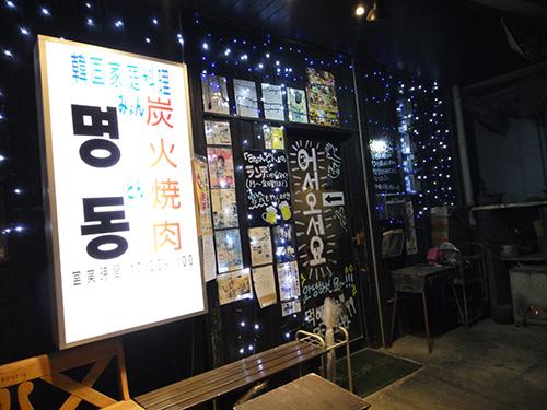 20151218Myeongdong_Matsudo-10.jpg