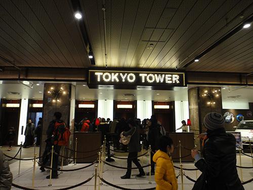 20151220TokyoTower-2.jpg