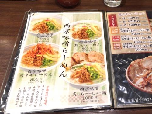 20160103Tadokoro_shoten_Ramen-3.jpg