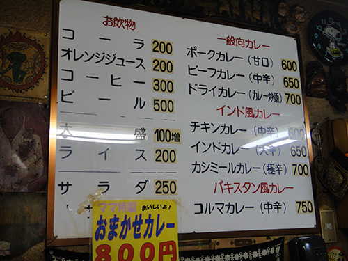 20160106Curry_Shop_INDO_Matsudo-2.jpg