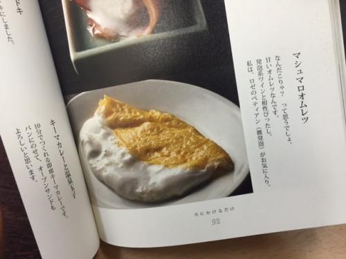 201601marshmallow_omelette_recipe-6.jpg