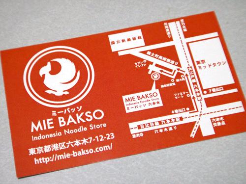20160206MIE_BAKSO_Roppongi-13.jpg