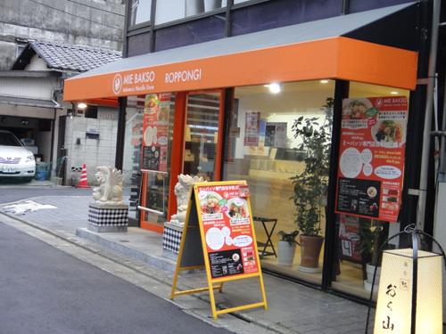 20160206MIE_BAKSO_Roppongi-2.jpg
