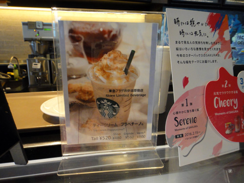 201602STARBUCKS_tea_cream_frappuccino-3.jpg