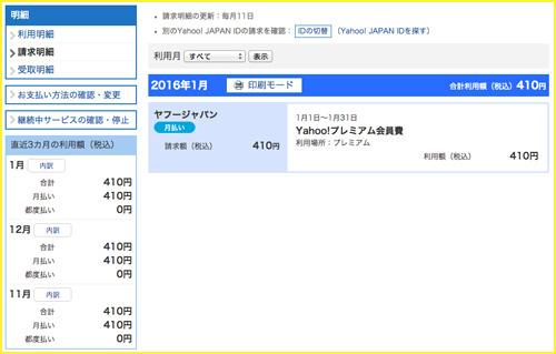 201603Yahoo_premium-2.jpg
