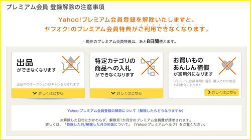 201603Yahoo_premium-4.jpg