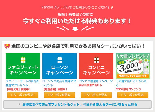 201603Yahoo_premium-5.jpg