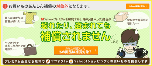 201603Yahoo_premium-7.jpg