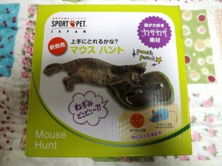 マウスハント (2)