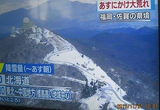 九州も高い山は雪