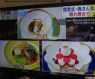 晩餐会の料理