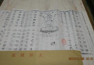 雲居寺の経文