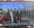 サウジアラビア訪問