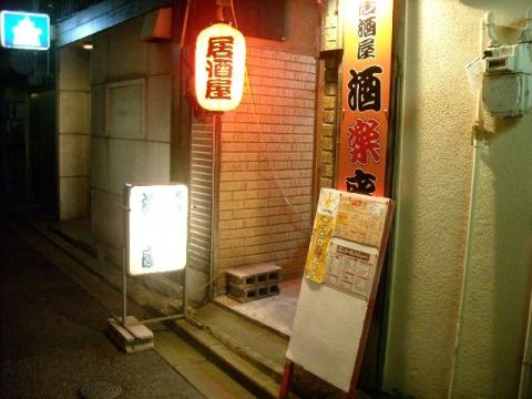 酒楽座・H27・2 店2