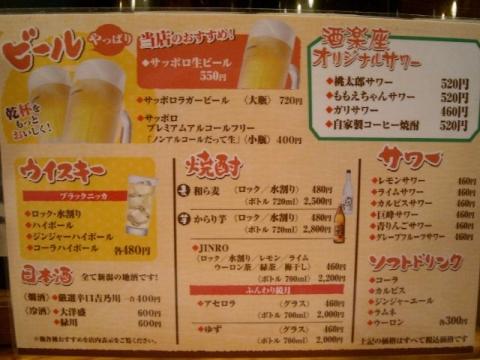 酒楽座・H27・2 メニュー2