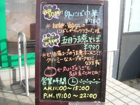 鬼にぼ・H27・12 メニュー2