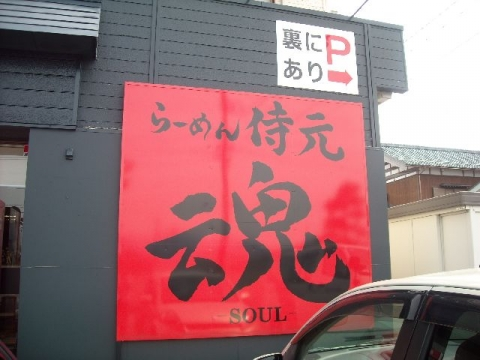 魂・H27・3 店2