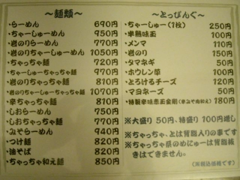 侍元 魂・H27・3 メニュー1