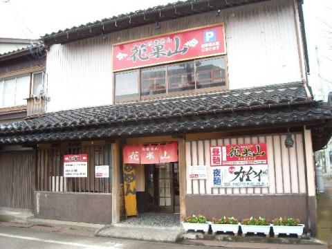 花果山・H27・4 店