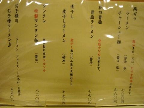 花果山・H27・4 メニュー1