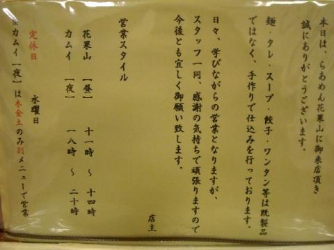 花果山・H27・4 メニュー3