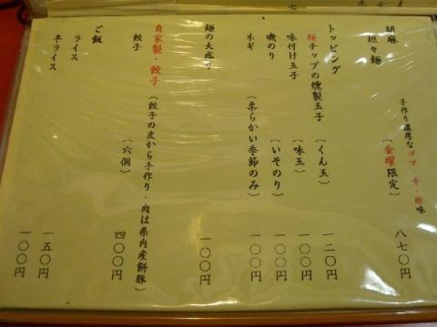 花果山・H27・4 メニュー2
