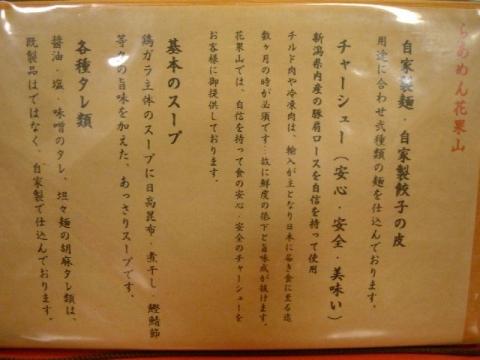 花果山・H27・4 メニュー4