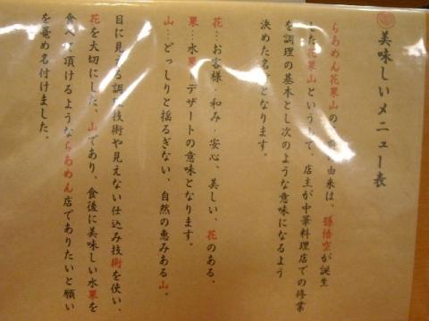 花果山・H27・4 メニュー5