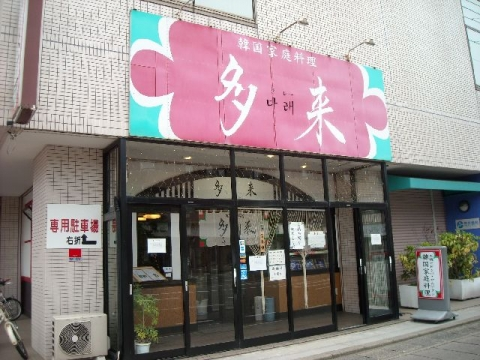多来・H27・5 店