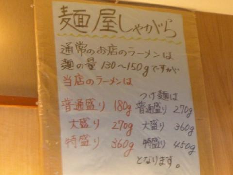 しゃがら三条店・H27・5 メニュー3