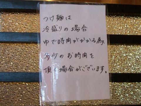 しゃがら三条店・H27・5 メニュー4