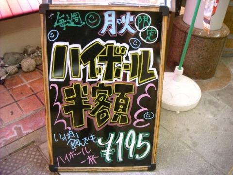 はなの舞 長岡駅前店・H27・5 メニュー1