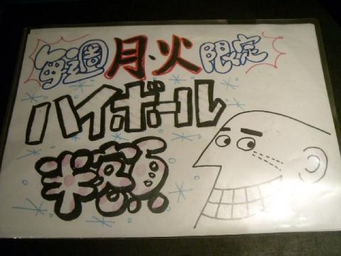 はなの舞 長岡駅前店・H27・5 メニュー2