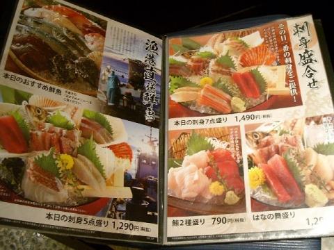 はなの舞 長岡駅前店・H27・5 メニュー5