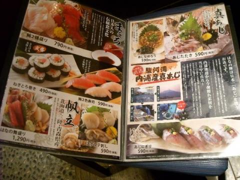 はなの舞 長岡駅前店・H27・5 メニュー6