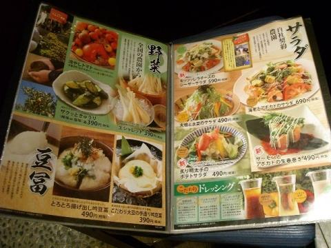 はなの舞 長岡駅前店・H27・5 メニュー7
