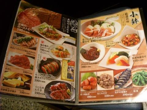はなの舞 長岡駅前店・H27・5 メニュー8