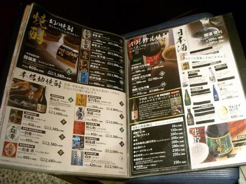 はなの舞 長岡駅前店・H27・5 メニュー14